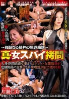 ~The Humiliation And Disintegration Of A Determined Mind~ The Real Torture Of A Female Spy STAGE_02. An Elite Female Spy Is Captured By A Human Trafficking Ring, Given A Dangerous Aphrodisiac And Tortured On A Scaffold Hitomi Katase