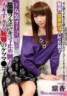A Cross-Dressing She-Male Shameful Full Erection Pull Out Teasing And Excessively Orgasmic Abusive Ass Pussy Fucking Ryoka