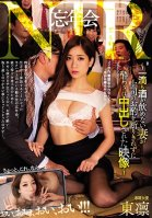 The Year-End Cuckold Party - My Wife Can