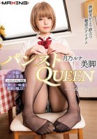 Luna Tsukino x Beautiful Legs In Pantyhose QUEEN