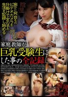 A Full Video Record Of What This Private Tutor Did To His Big Tits Student Rina Aizawa
