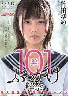 101 Shooting Bucksmanship Amateur Male Super Super Crown Genuine Semen Takeda Yume Yume Takeda