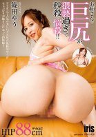This Elder Sister Has An Excessively Big Ass That Will Blow Your Mind In Seconds!! Yu Shinoda