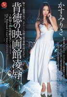 Corrupt Movie Theater Rape - The Release Of A Cruel Story - Risa Kasumi