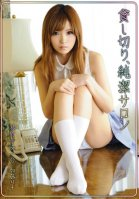 Reservation at a Pure Salon Shared Barely Legal Girl No. 1 Rina Kato