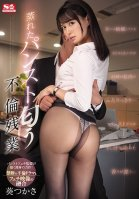 Overtime Adultery, Filled With The Smell Of Musty Pantyhose Tsukasa Aoi