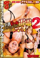Big Tits Villainous Female Pro Wrestlers In A Big Vibrator Lightning Strike 2 A Regrettable Failed Revenge Plot! An Anal Creampie Deathmatch!!