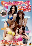 Magic Mirror Number Reverse Pick Up Fierce Body Mi Eri Arai,Eri Akira,Yuka Osawa,Maria Ozawa