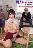 My Neighbor Fucked My Girlfriend. I Was Suddenly Shown A Private Video Of Her Fully Naked Nanami Matsumoto