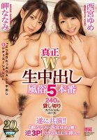 Real Double Creampies At The Massage Parlor. 5 Sex Scenes. 240-Minute Private Special Course. Nanami Misaki And Yume Nishimiya Finally Appear