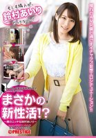 An Unbelievable New Life!? Sexy Airi Suzumura Has Moved In Next Door A Lovey Dovey Daydream Fantasy Erotic Situation With Your Favorite Adult Video Actress!!