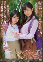 Lesbian Couple. Hikers Get Gang Banged, Tortured And Forcibly Impregnated. Fine College Girls Are Destroyed. Sweat, Love Juices And Wailing In The Mountain Lodge. Ai Hoshino, Hana Taira