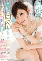Full Service Celebrity Whore - Top-Grade Creampie Paradise Special: Miu Nakamura