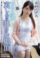 Closeted Maiden, Sorrowful Violation Climax, Nozomi Arimura