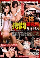 Institute For Female Torture The Third Judas Episode 22 - The Woman Who Knows A Secret Technique To Drive Men Crazy And Her Desperate Battle Against Hypnotic Orgasm Attacks, Aoi Mizutani