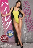 Beautiful Legs Temptation High-Cut MANIAX Toka Rinne
