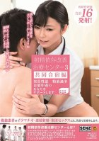 Ejaculation Dependence Treatment Center 3 - Joint Living Edition - We Provide Support To People Like You Who Suffer From An Excess Of Sexual Desire, Semen Production And Masturbation