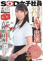 Congratulations On Your Porno Debut! Our Most Easily Persuaded Staff Member, Asumi Yoshioka, 26 Years Old - She