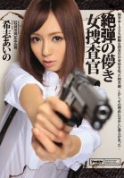 The Wretched Female Female Detective Aino Kishi Aino Kishi