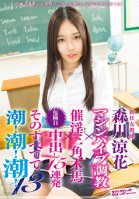 The New Female Teacher - Machine Vibrator Training Suzuka Morikawa