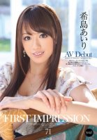 [Uncensored Mosaic Removal] FIRST IMPRESSION 71 Airi Kijima