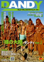 Naked Continent Dandy Version Vol. 1