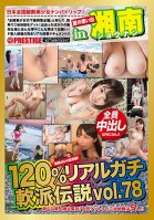 A 120% Real Nampa Legend Vol.78 All Girls Successfully Creampie Fucked! Shonan Summer Gal Babes Are Cumming Furiously In A Cumtastic Fuck Fest!