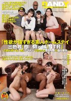 An Excessively Horny Black Homestay Triple-Decker Fuck Fest (Mom/Big Sister/Little Sister) NTR - While Her Husband Was Looking The Other Way, He Fucked All The Women In The House With His Massive Cock -