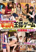 All In The Family Truth Or Dare With A MILF ... Rina Hatsumi,Saki Hatsumi,Saki Mizumi,Kurea Hasumi