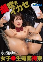 A Female S*****t Gets Tied Up And Takes Aphrodisiacs To Make Her Cum And Squirt - Yui Nagase