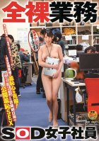 I Spent A Week At Work Naked And Overcame My Shame! Witness Asumi Yoshioka, Grown Even Greater Than Before, In Public, Shame-Filled Sex