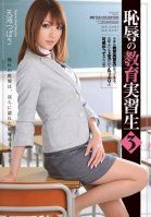 [Uncensored Mosaic Removal] D******eful S*****t Teacher 3 Tsubasa Amami