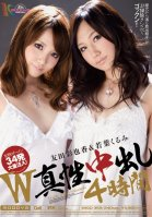 [Uncensored Mosaic Removal] 4 Hours of Real Double Creampies - Ayaka Tomoda , Kurumi Wakaba