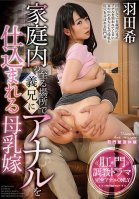 This Breast Milk Squirting Wife Is Getting Anal Fucked By Her Big Brother-In-Law All Over The House Nozomi Haneda