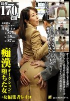 A Woman Who Fell Into A molestation Auction: Female Editor Reiko Sawamura