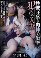 A Married Woman Who Was Fucked By Horny Blue Collar Workers Shihori Kotoi