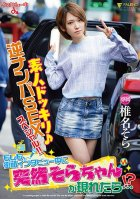 An Amateur Candid Camera Reverse Pick Up Sex Special!! What If You Were Being Interviewed In The Street When Suddenly, Sora-chan Showed Up...!? Sora Shiina