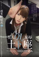 Hot Office Girl Humiliated On Her Knees Yui Hatano