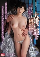 [Uncensored Mosaic Removal] A Female Boss Shares A Room At A Hot Spring Resort With Her Stupid, Useless Coworker... And He Fucks Her Until She Cums Again And Again... - Saki Okuda