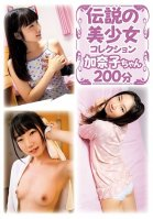 Legendary Young Hottie Collection Kanako-chan 200 Minutes