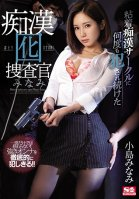 Minami Is A Criminal Investigator Who Kept Getting Fucked By The Relentless Sex Club Minami Kojima