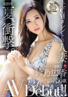 The Year, 2020, Summer, Shocking. This Married Woman Is A Former TV Commercial Actress Hiroka Suzuno 36 Years Old Her Adult Video Debut!!