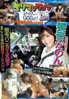 The Fuck Wagon Is Cumming!! Hot-Happenings-A-Go-Go!! Kanon Kanade And Liz Go On A Strange Journey - This Angelic Bushy Bush Shy Girl Is Giving It Her All In Automotive Ejaculation Service With A Smile!? -