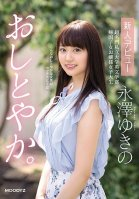 Nice And Quiet. A New Face Debut A Student In The English Department At A Super Famous Private University An Exquisite Exchange Student College Girl Yukino Nagasawa