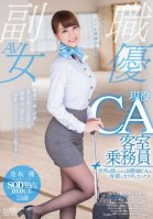 [Uncensored Mosaic Removal] Real Life Flight Attendant 24-Year-Old Yu Aisaka