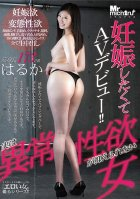Want To Become Pregnant With AV Debut!! A Girl With Uncontrollable Sexual Fantasies 173Cm Tall Girl Haruka