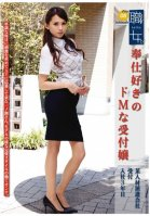 Working Girl. File 08 Ameri Ichinose