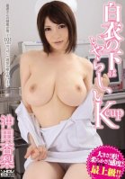 [Uncensored Mosaic Removal] Beneath the White Robe: Nasty Kcup Anri Okita