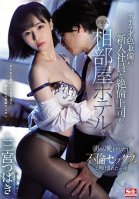 Talented, Beautiful New Hire Shares A Hotel Room With Her Hung Boss And Ends Up Banging Him All Day Long... A Full Night Of Adultery Tsubaki Sannomiya