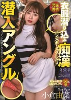 Clothed Shameful Submersion Totally Clothed And Secret Camera Angles Yuna Ogura